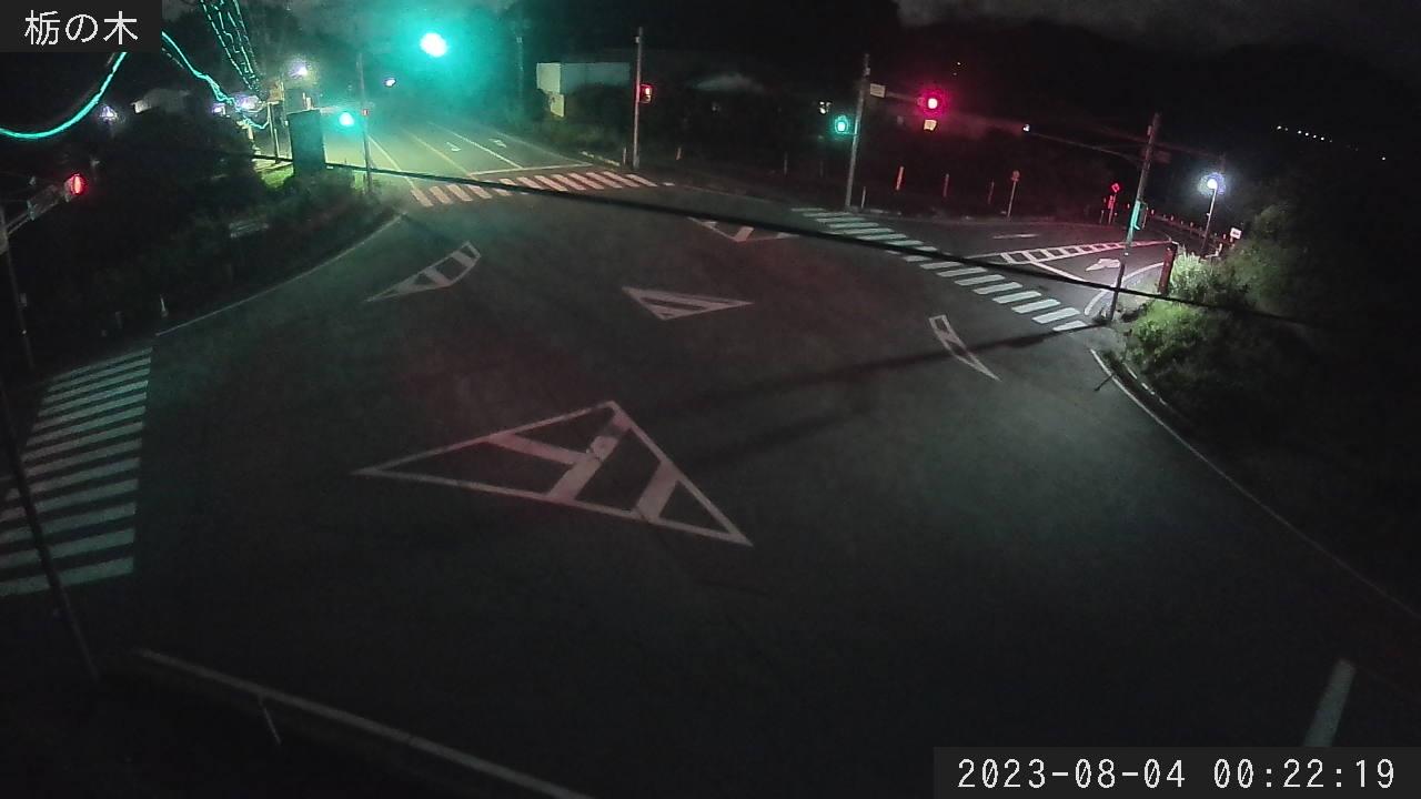 長陽大橋ルート(栃の木交差点)・ライブカメラ