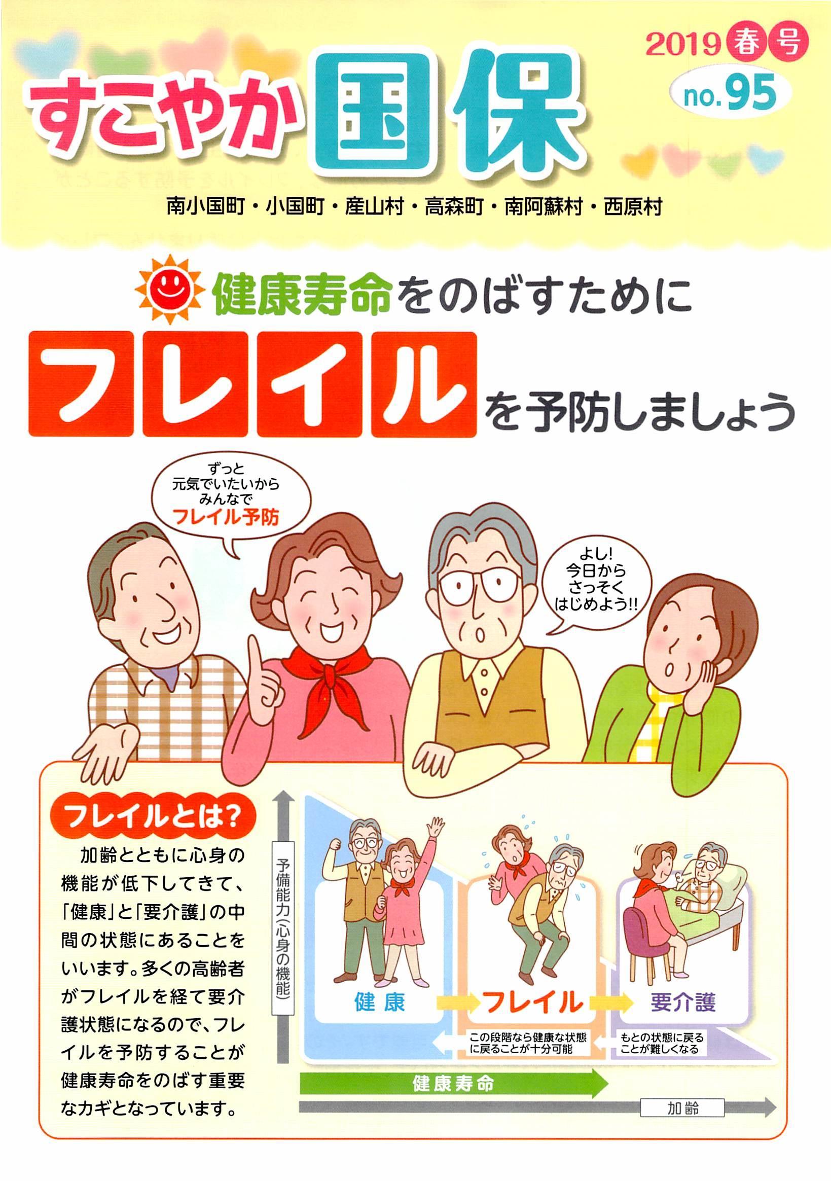 sukoyaka95_001.jpg