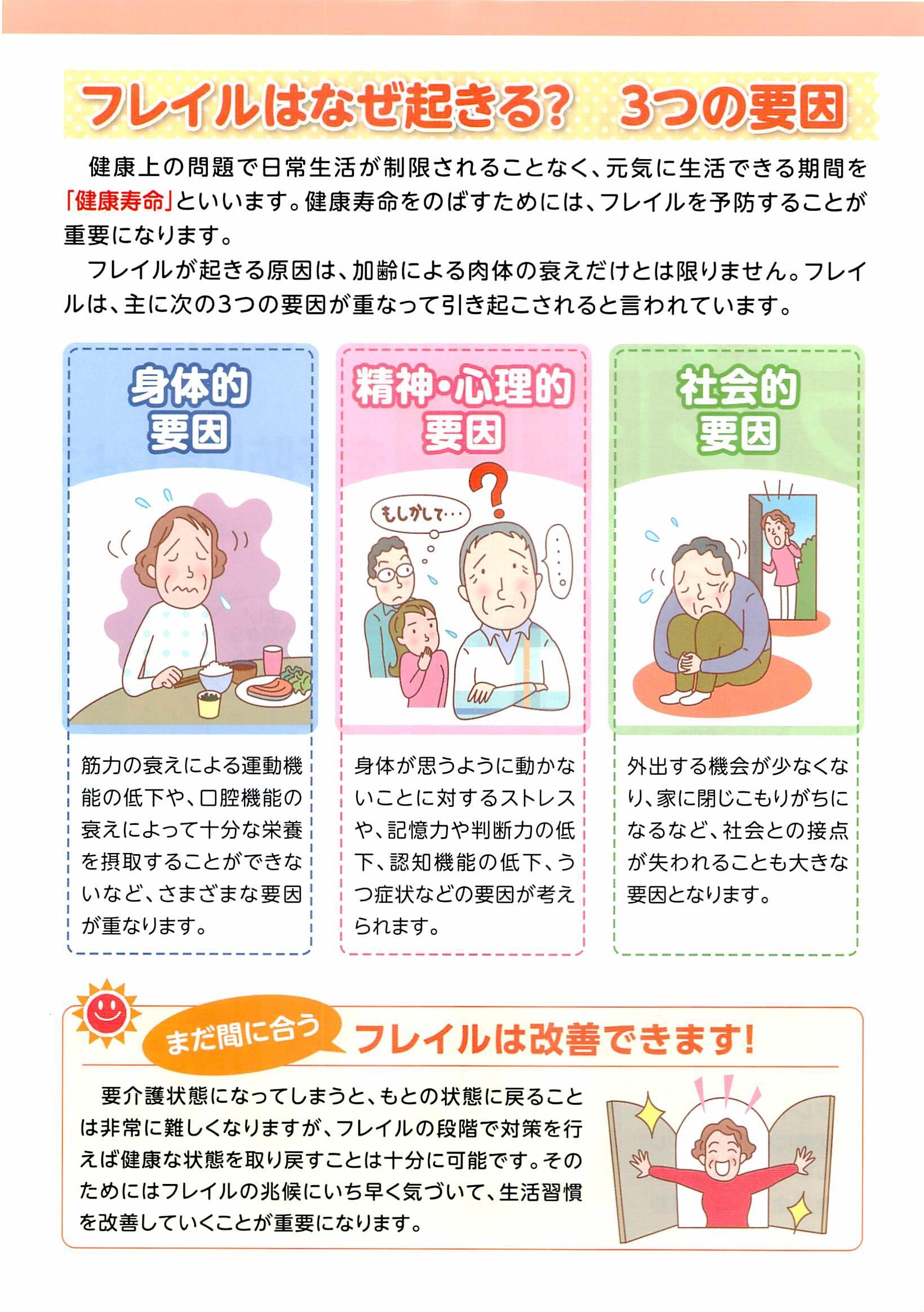 sukoyaka95_002.jpg