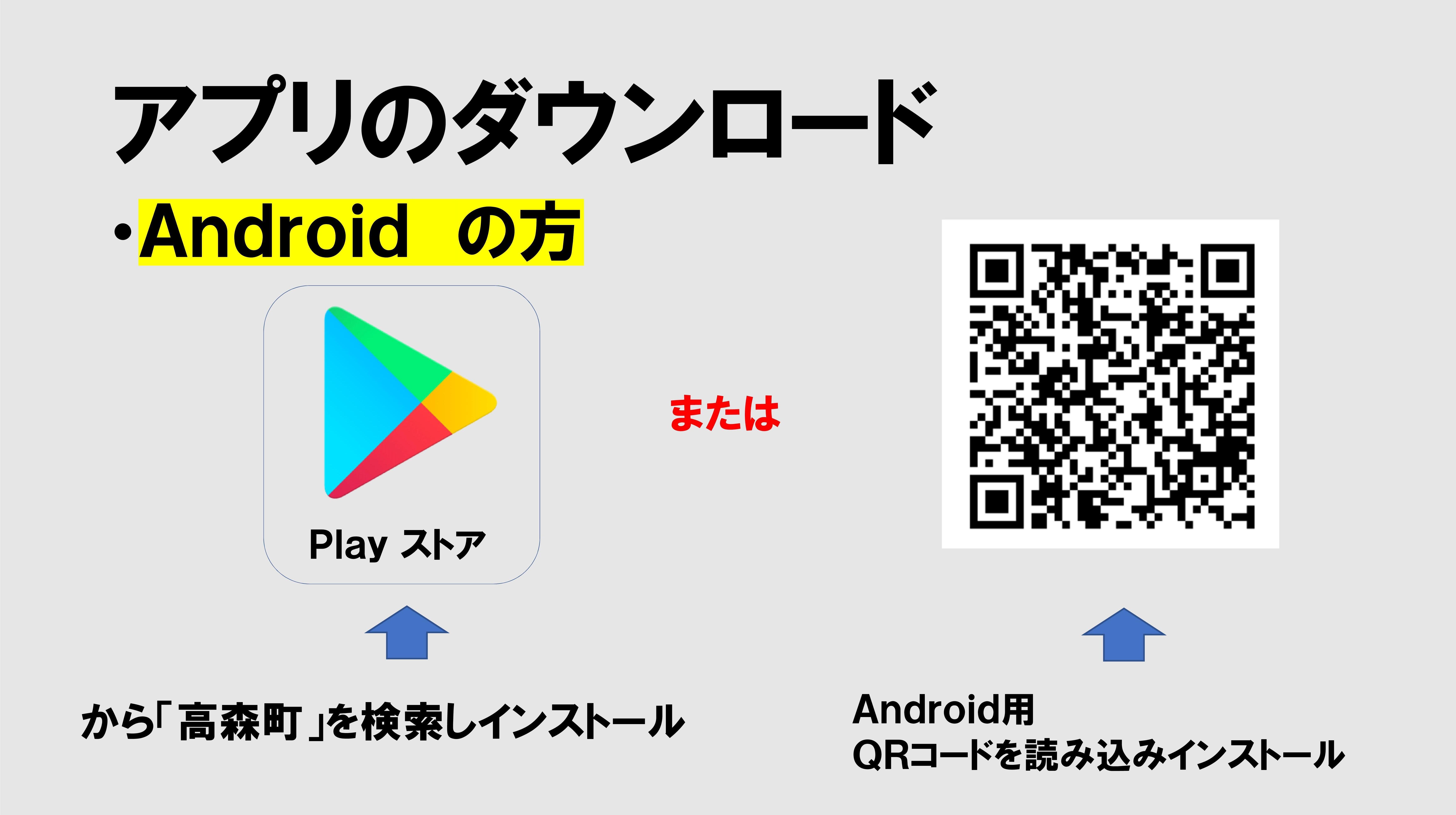 高森町公式アプリ説明-05.jpg