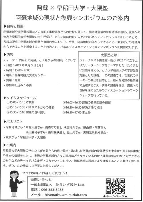 シンポジウムちらし(裏).jpg