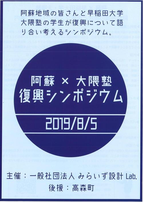 シンポジウムちらし(表).jpg
