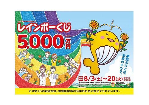 レインボーくじ(通常くじ).jpg