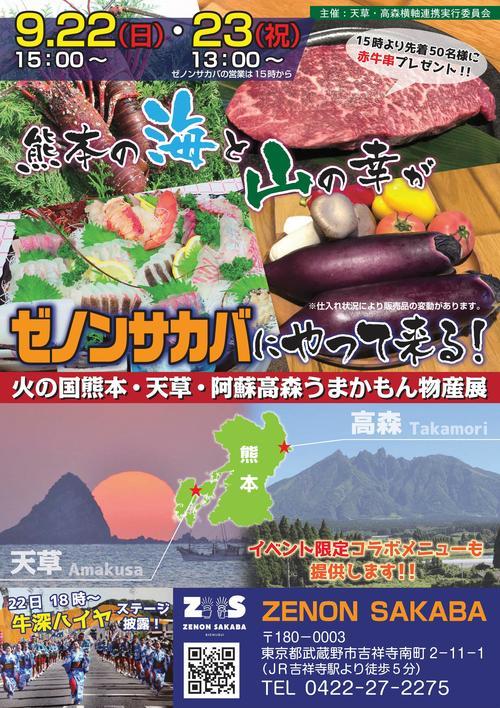 火の国熊本・天草・阿蘇高森うまかもん物産展.jpg