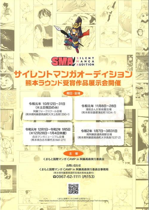 SMA熊本ラウンド受賞作品展示会.jpg