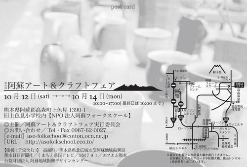 第16回アート&クラフトフェア_page-0002.jpg