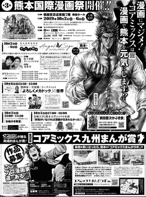 熊本国際漫画祭.jpg