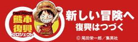 opfukkou_3rd_banner02.jpg