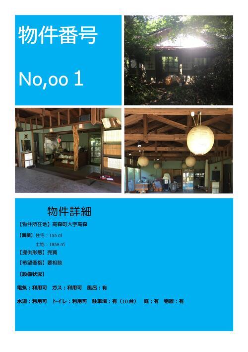 Microsoft Word - 【HP掲載用】物件詳細情報(最新版).jpg