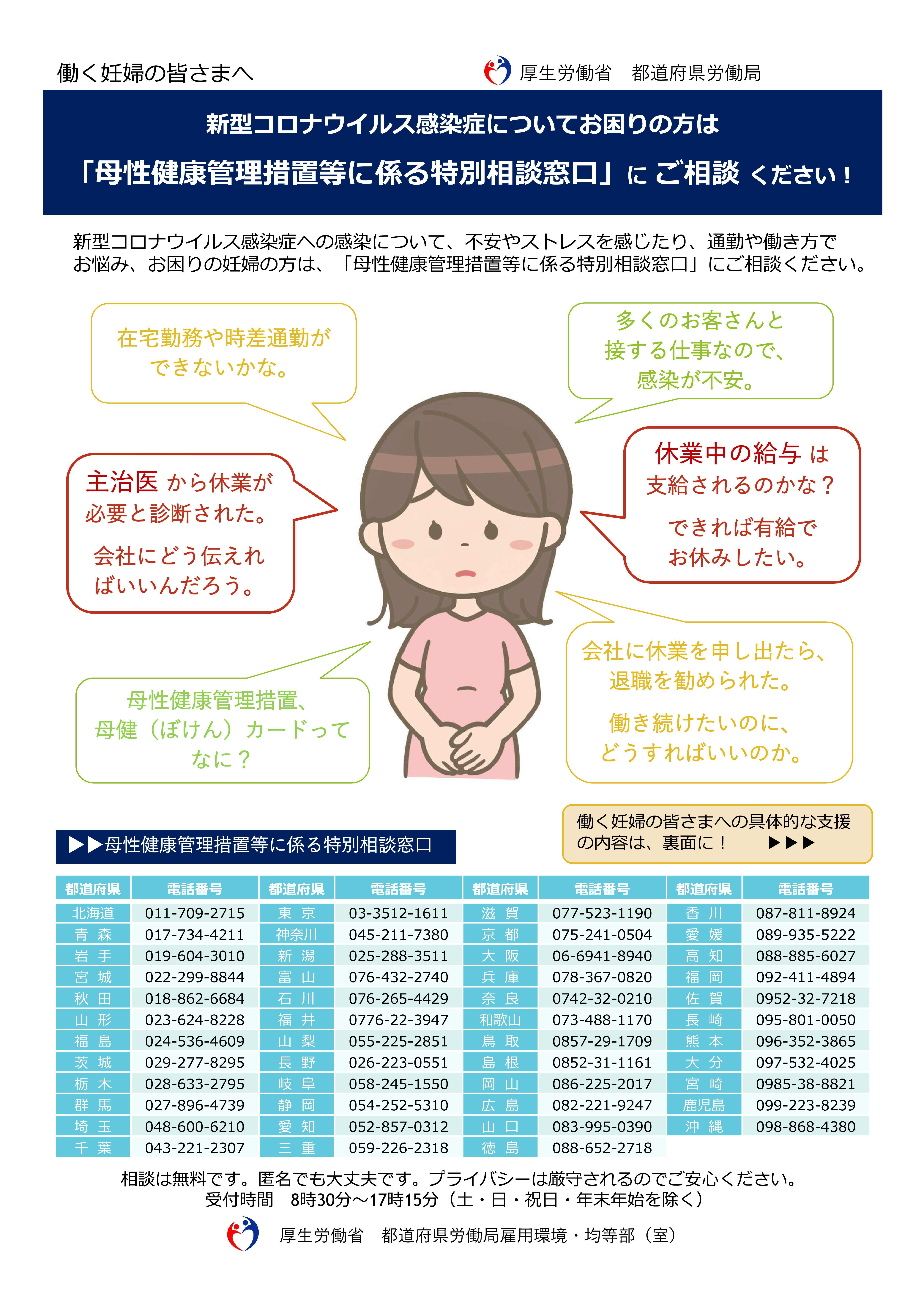コロナ ウイルス 情報 熊本 最新