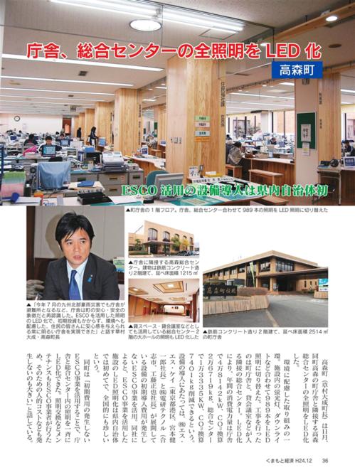 掲載元/『くまもと経済』H24.12号より