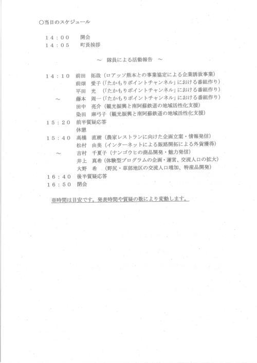 令和元年度地域おこし協力隊及び集落支援員活動報告会の開催について (2).jpg