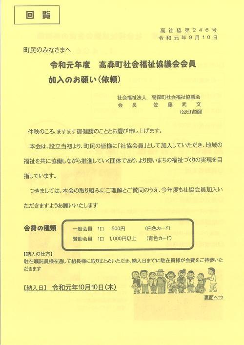 令和元年度高森町社会福祉協議会会員加入のお願い.jpg