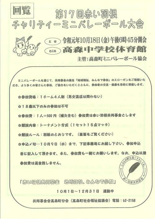 第17回赤い羽根チャリティーミニバレーボール大会.jpg