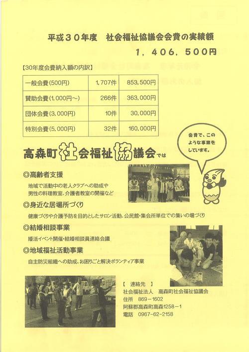 令和元年度高森町社会福祉協議会会員加入のお願い (2).jpg