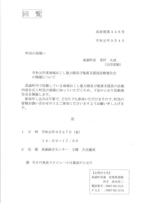 令和元年度地域おこし協力隊及び集落支援員活動報告会の開催について.jpg