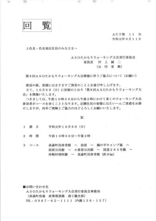 ASO高森ウォーキング.jpg