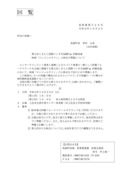 ⑨回覧(政策推進課1008).jpg