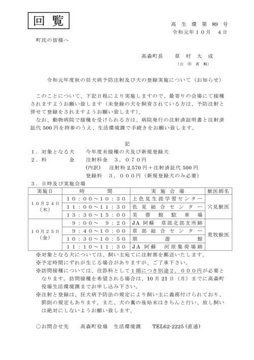 ⑭回覧・狂犬病秋R1-01.jpg