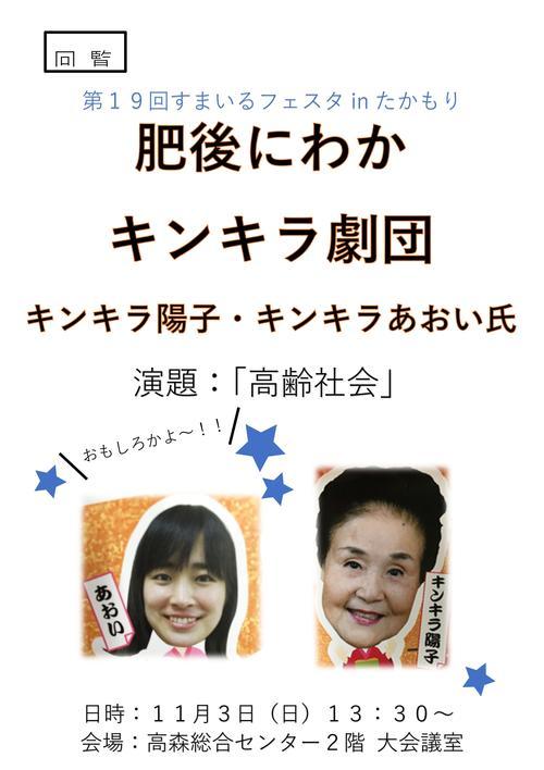 ⑪教育委員会:キンキラ公演会-01.jpg