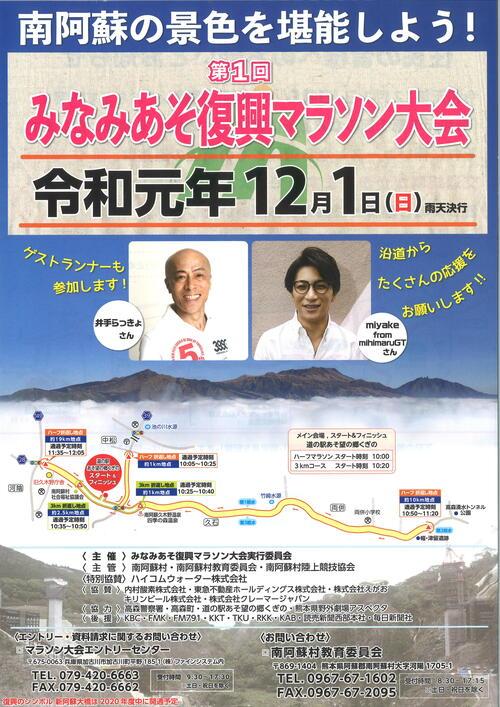 マラソン_001.jpg
