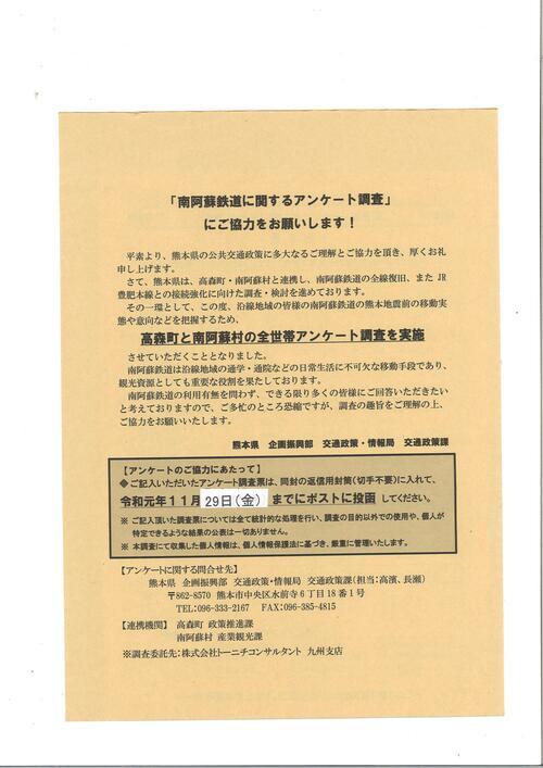 南阿蘇鉄道アンケート.jpg