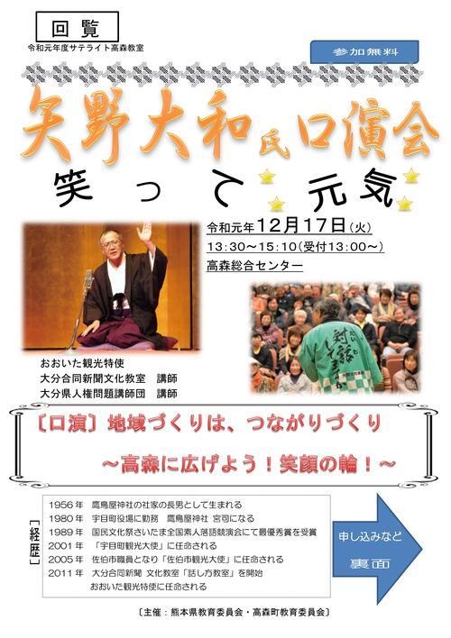 教育委員会:矢野大和(ヤノタイワ)口演会-01.jpg