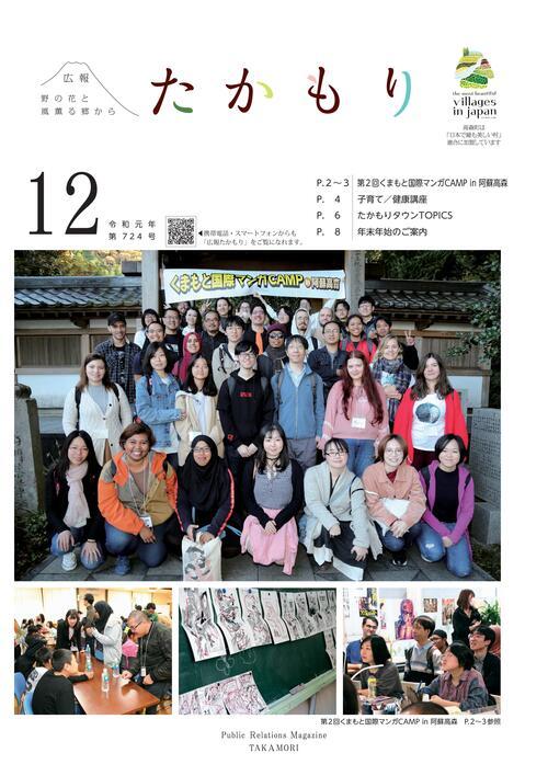 広報たかもり12月第724号(高解像度).jpg