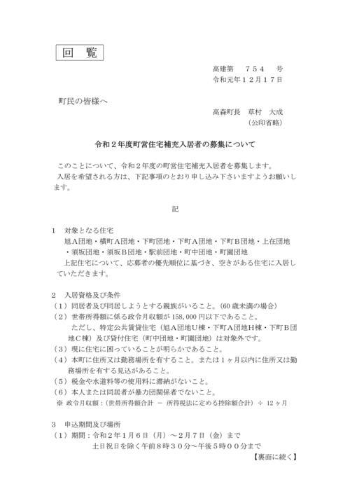 入居者募集について-01.jpg
