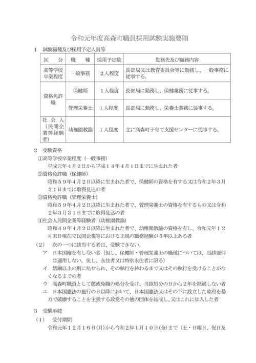 令和元年度職員採用試験要項.jpg