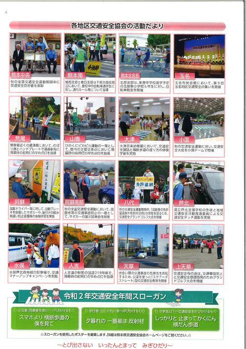 交通熊本3.jpg