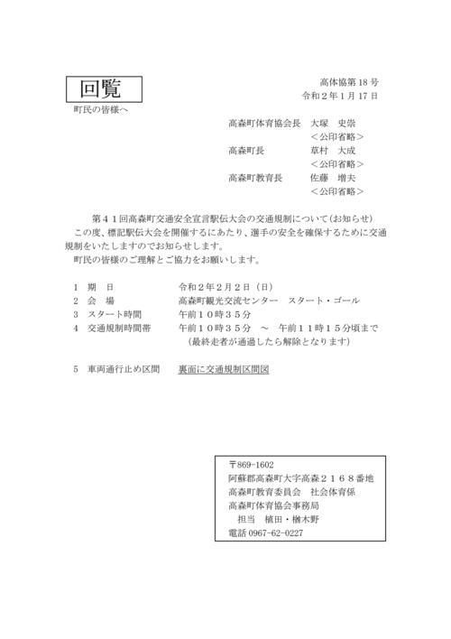 回覧 交通規制お知らせ-01.jpg