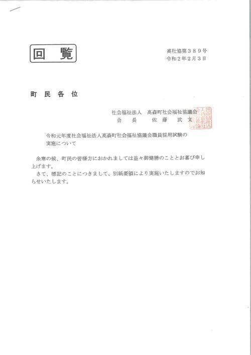 社協採用試験1.jpg