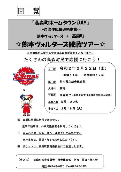 回覧 熊本ヴォルターズホームゲーム観戦.jpg