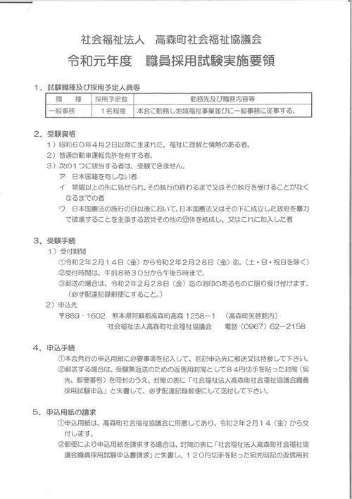 社協採用試験2.jpg