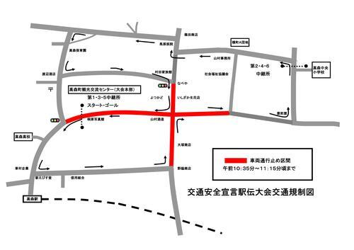 回覧 交通規制コース図.jpg