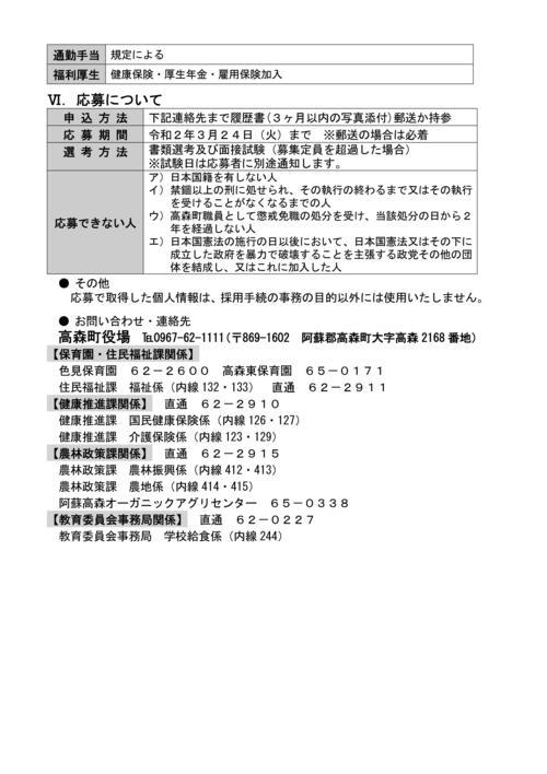 Microsoft Word - 任期付・会計年度任用職員募集回覧2-04.jpg