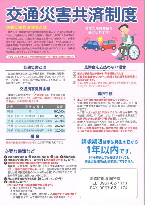 交通災害共済制度_001.jpg