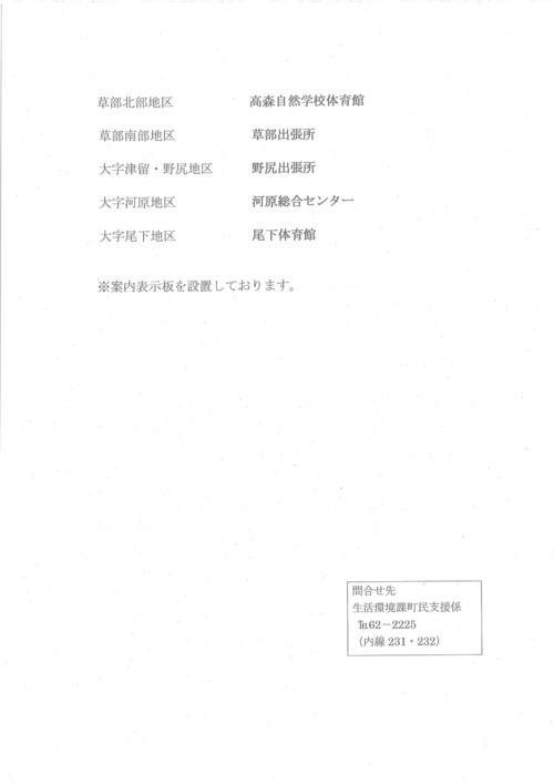 火山灰袋の配布について2.jpg