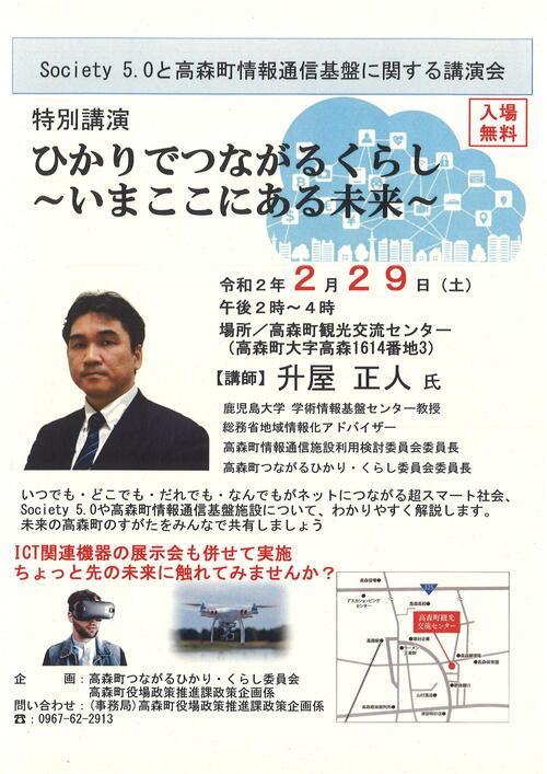 Society_5.0と高森町情報通信基盤に関する講演会_002.jpg
