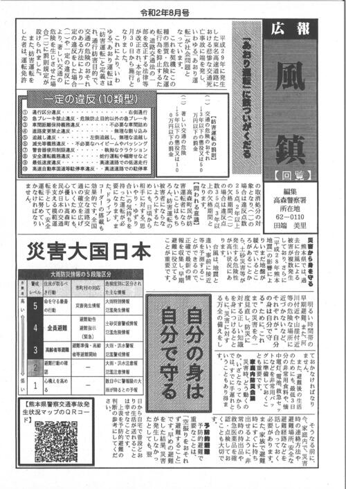 高森警察広報.jpg