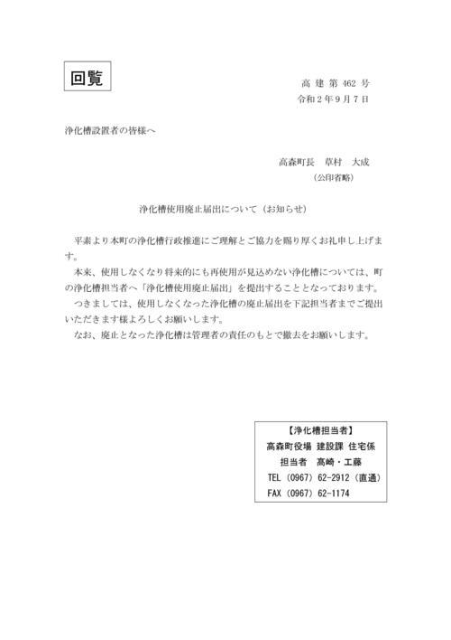 2.【回覧文書】 浄化槽廃止届.jpg