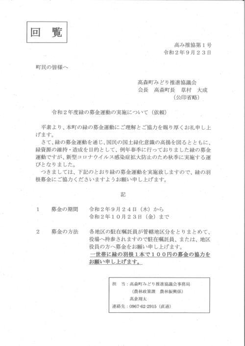 みどり募金活動.jpg