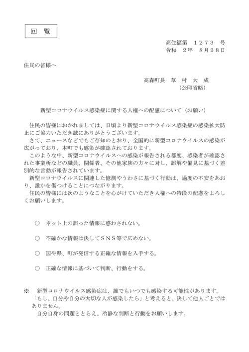 1.新型コロナウイルス人権への配慮について(回覧).jpg