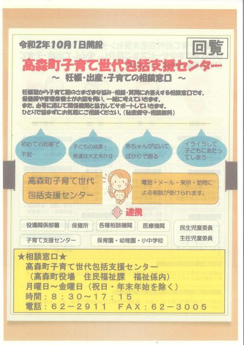 子育て支援センター1.jpg