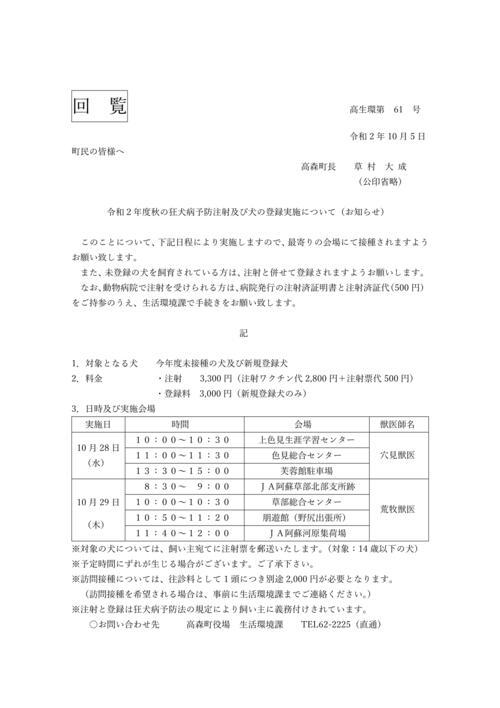 秋の狂犬病予防注射及び犬の登録実施について.jpg