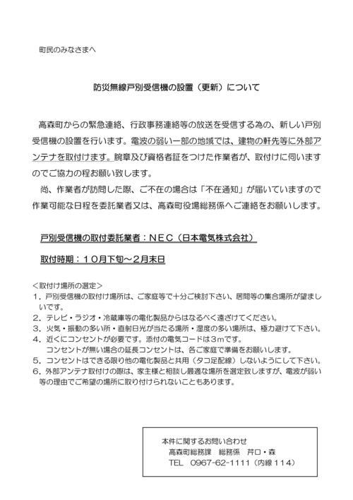 高森町 デジタル戸別受信機設置について20200923-1.jpg