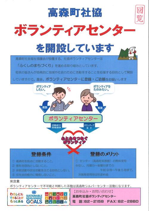 高森町社協ボランティアセンター.jpg