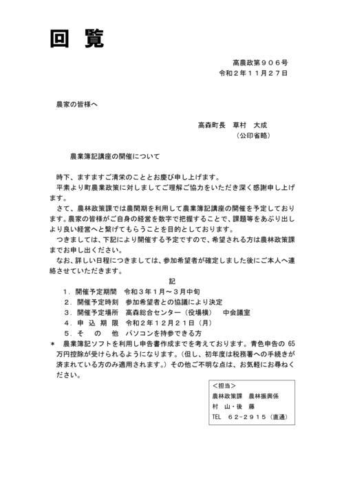 1.簿記講座案内文書.jpg