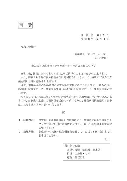 2.除雪サポーターについて(建設課土木係).jpg